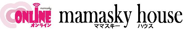ママスキーハウス オンライン mamasky house online